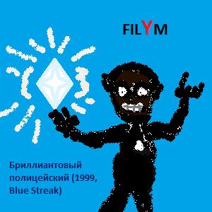 Бриллиантовый полицейский (1999, Blue Streak)