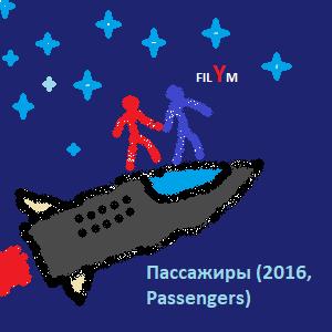 Пассажиры (2016, Passengers)