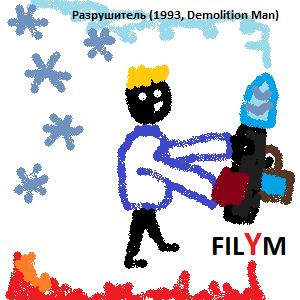 Разрушитель (1993, Demolition Man)
