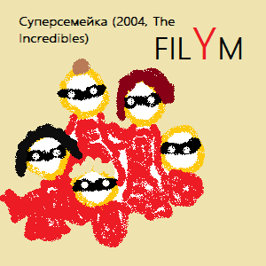 Суперсемейка (2004, The Incredibles)