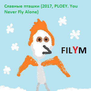 Славные пташки (2017, PLOEY. You Never Fly Alone)